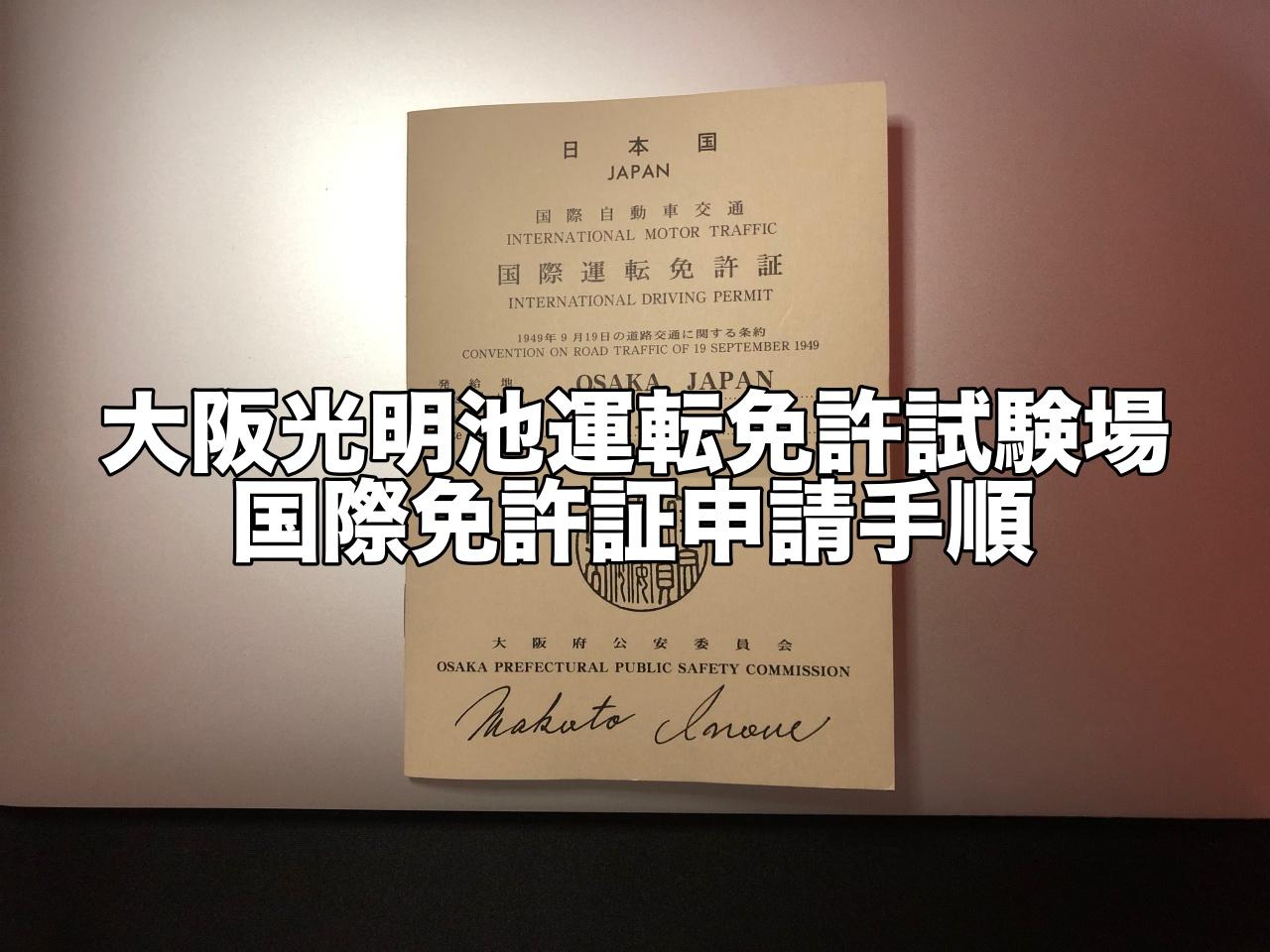 府警 更新 大阪 免許